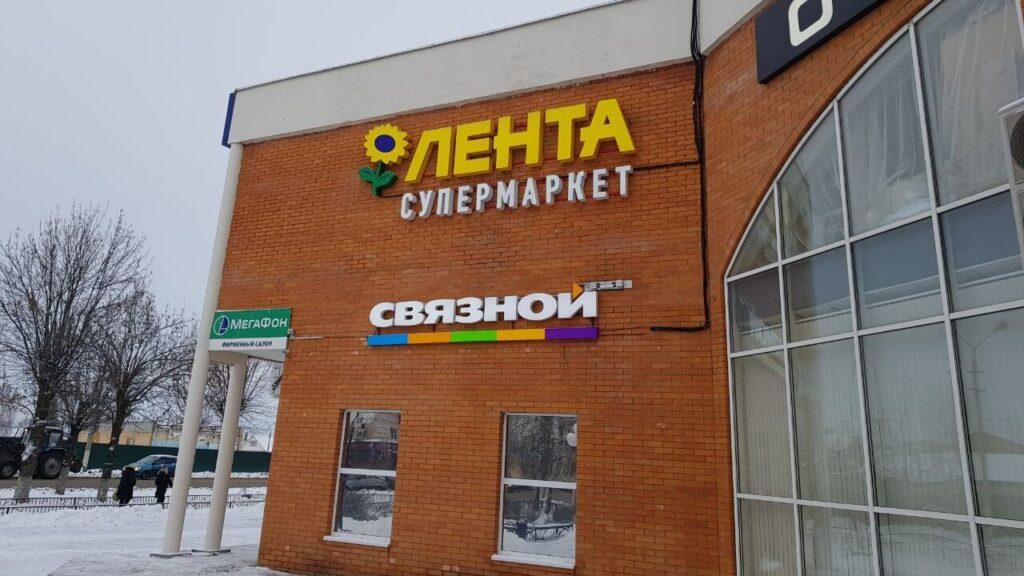 Реклама в Егорьевске. Супермаркет ЛЕНТА